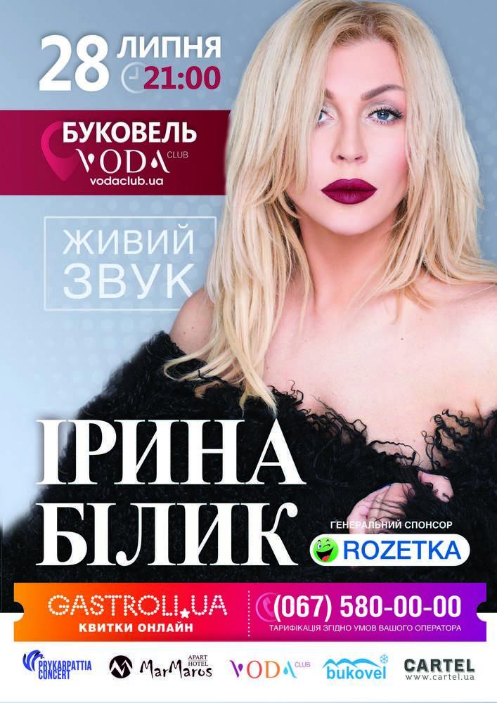 28 липня Ірина Білик у VODA club