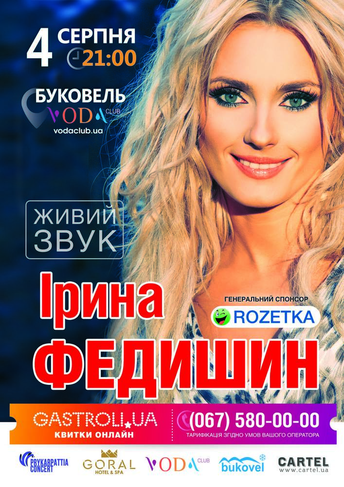 4 серпня Ірина Федишин у VODA club