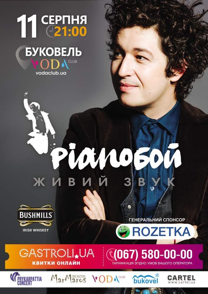 11 серпня Pianoбой у VODA club