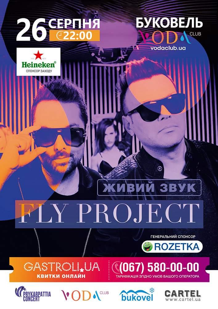 26 серпня Fly Project у VODA club
